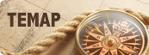 temap_logo